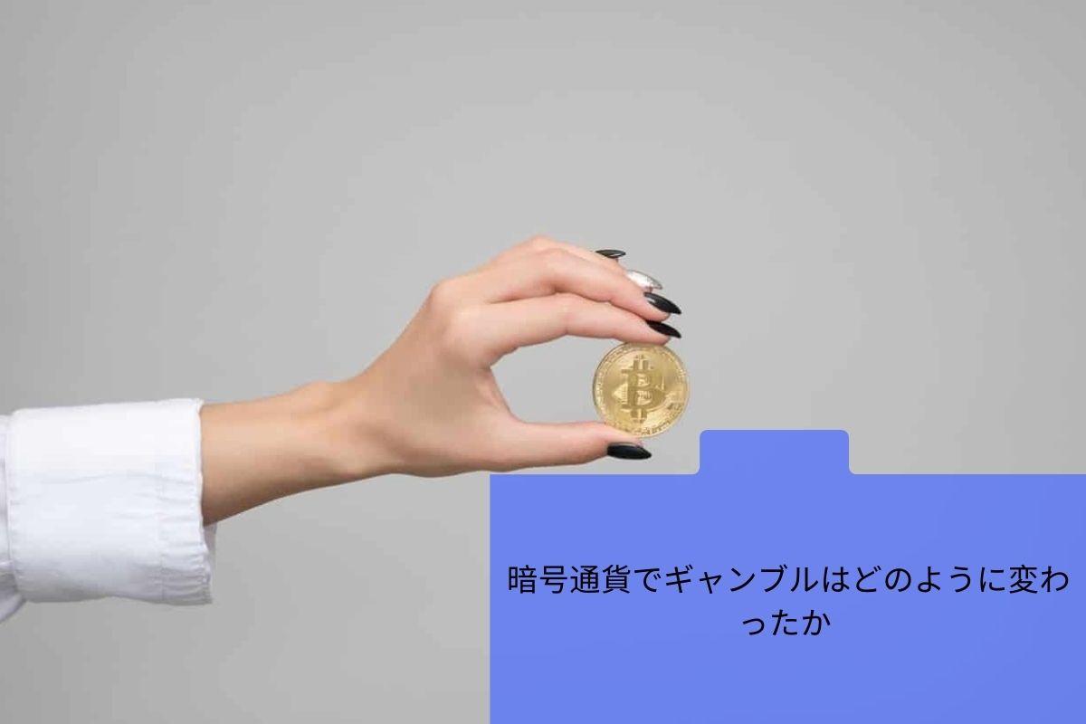暗号通貨でギャンブルはどのように変わったか