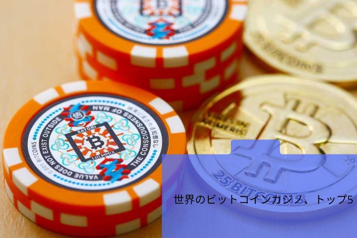世界のビットコインカジノ、トップ5